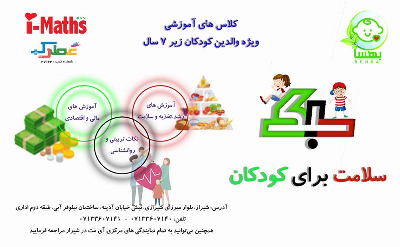 سلامت برای کودکان