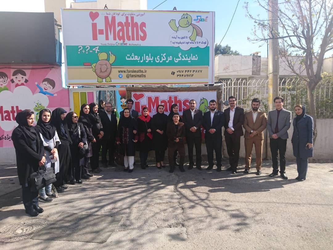 های شهر شیراز جلسه هماهنگی نمایندگی های مرکزی شهر شیراز - آی مت iMaths