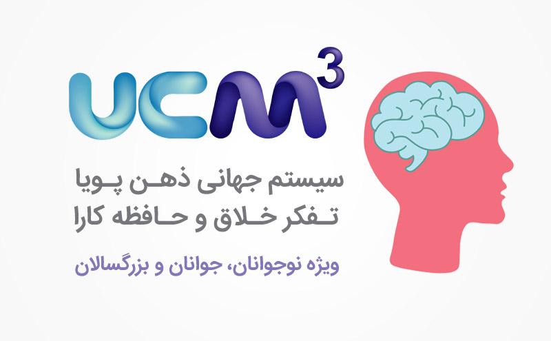 یو سی ام تری ucm3