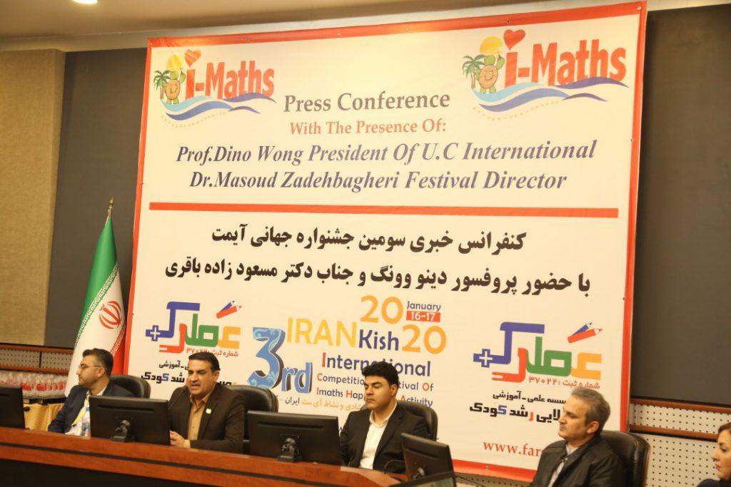 کنفرانس خبری جشنواره جهانی شادی و نشاط آی مت